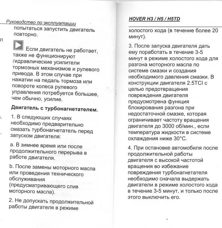 ховер н5 дизель автомат инструкция по эксплуатации