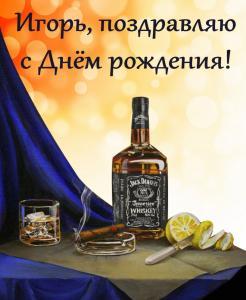 krasivye-otkrytki-kartinki-s-dnjom-rozhdeniya-igoru-muzhchine-unoshe-malchiku-igor-chast-2-aya-1.jpg